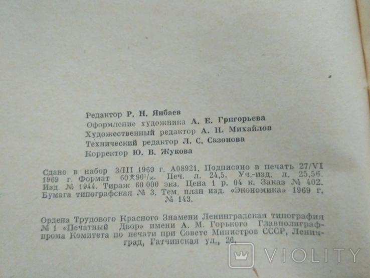 Организация и техника торговли и общественного питания 1969р, фото №5