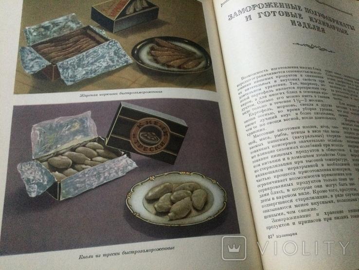 СССР Кулинария 1955 года 960 страниц Госторгиздат, фото №10