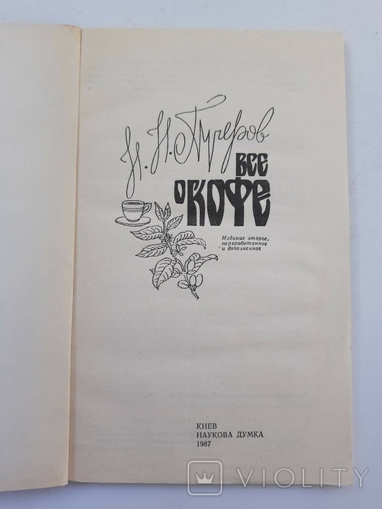 История кофе 1987 г., фото №2