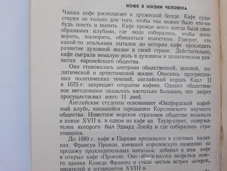 История кофе 1987 г., фото №6