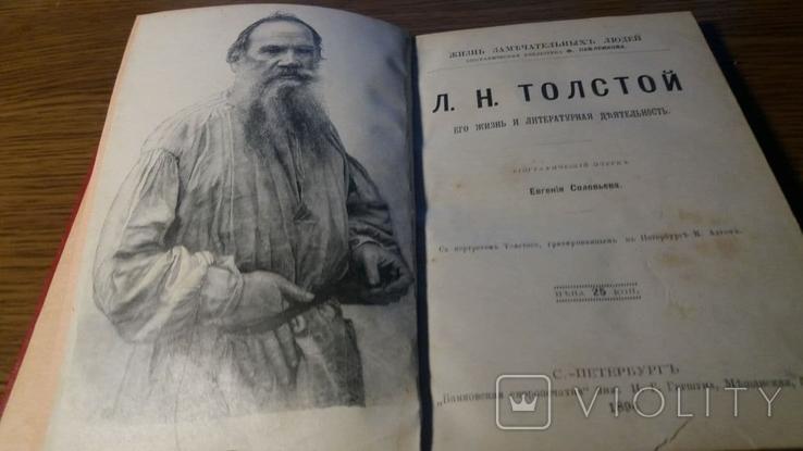 ЖЗЛ.Толстой.1894г., фото №2