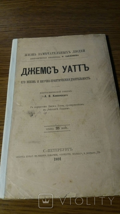 ЖЗЛ.Ватт.1891г., фото №2