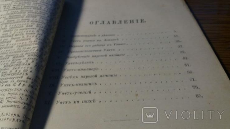 ЖЗЛ.Ватт.1891г., фото №5