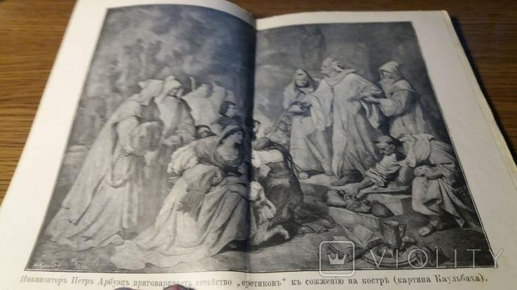 ЖЗЛ.Торквемада.1893г., фото №4