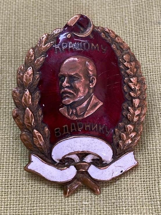 Знак Кращому Вдарнику УССР, фото №2