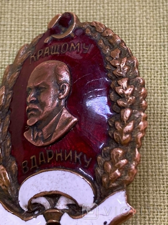 Знак Кращому Вдарнику УССР, фото №3