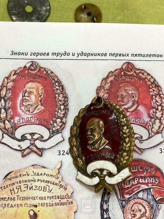 Знак Кращому Вдарнику УССР, фото №12