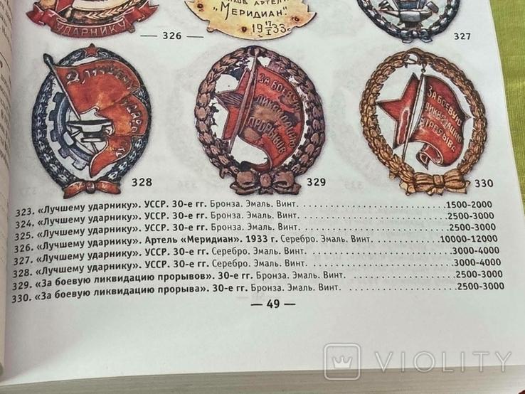 Знак Кращому Вдарнику УССР, фото №13