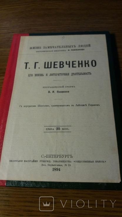 ЖЗЛ.Шевченко.1894г., фото №2