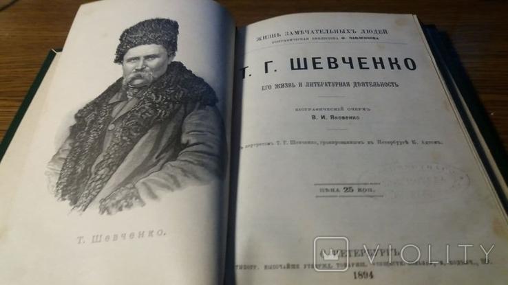 ЖЗЛ.Шевченко.1894г., фото №4