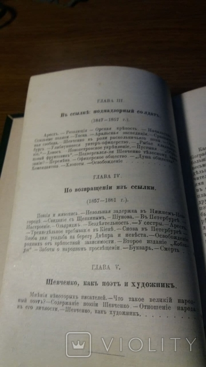 ЖЗЛ.Шевченко.1894г., фото №5