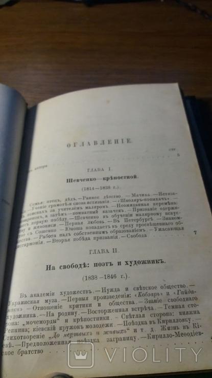 ЖЗЛ.Шевченко.1894г., фото №6