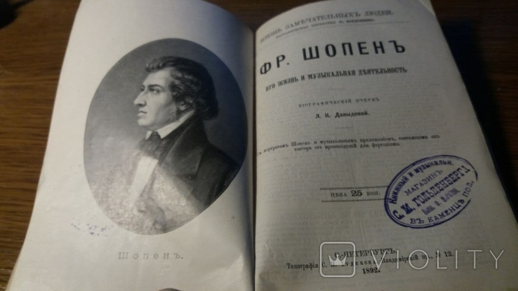 ЖЗЛ.Шопен.1892г., фото №4