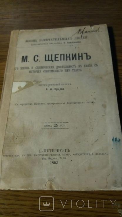 ЖЗЛ.Щепкин.1893г., фото №2