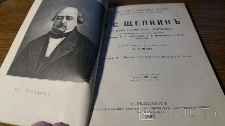ЖЗЛ.Щепкин.1893г., фото №4