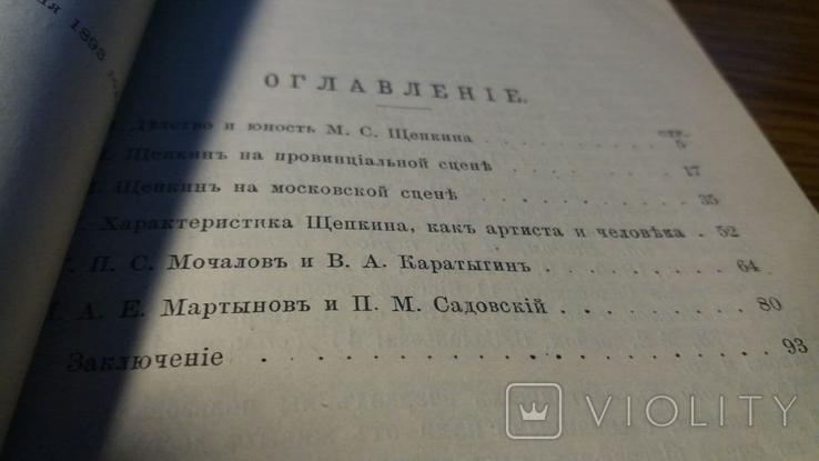 ЖЗЛ.Щепкин.1893г., фото №5