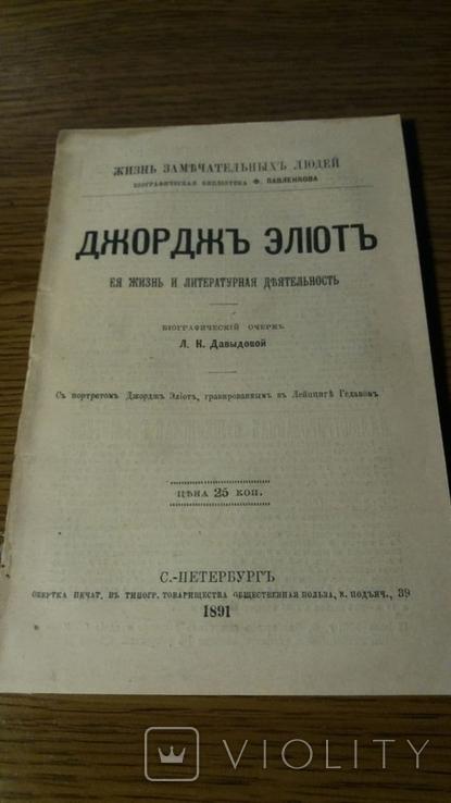 ЖЗЛ.Элиот.1891г., фото №2