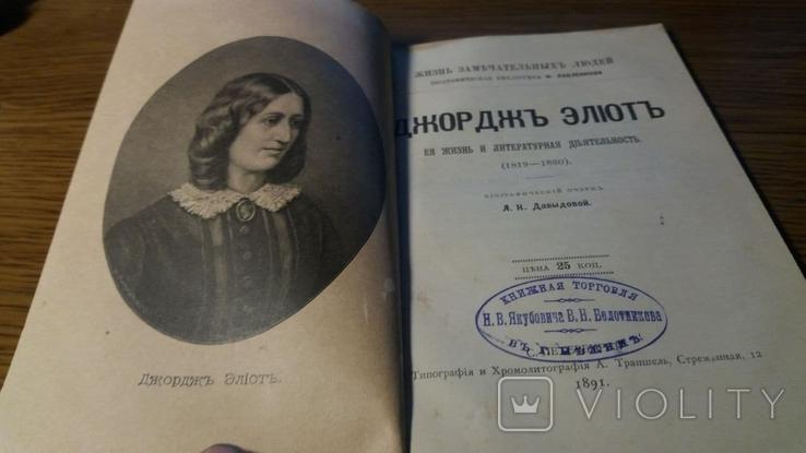 ЖЗЛ.Элиот.1891г., фото №3