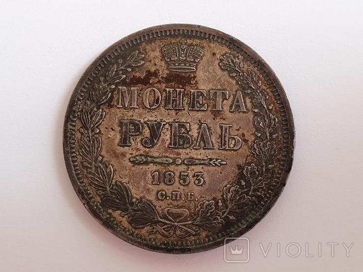 1 рубль 1853 год, фото №2