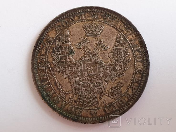 1 рубль 1853 год, фото №3