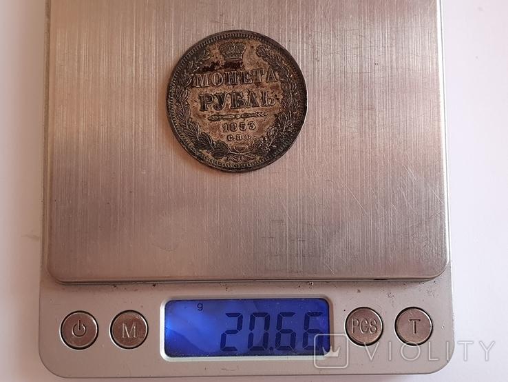 1 рубль 1853 год, фото №4