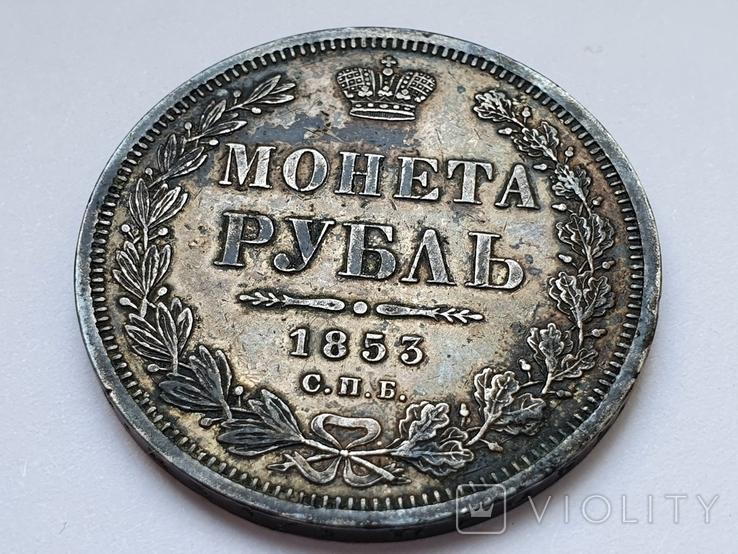 1 рубль 1853 год, фото №7