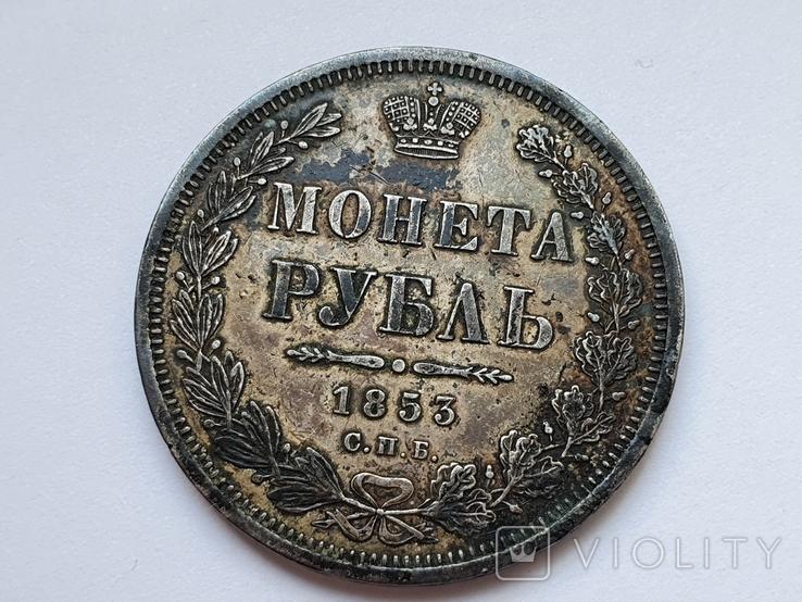 1 рубль 1853 год, фото №8