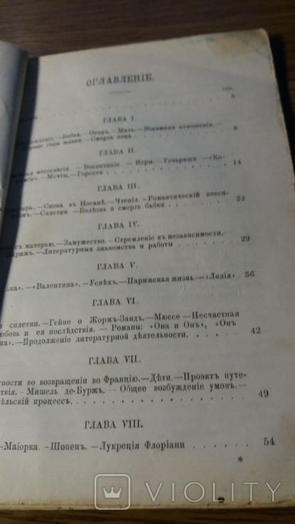 ЖЗЛ.Жорж-Занд.1894г., фото №4