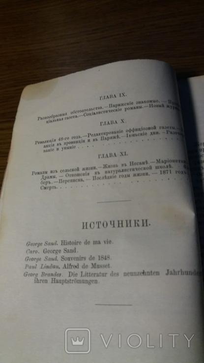 ЖЗЛ.Жорж-Занд.1894г., фото №5