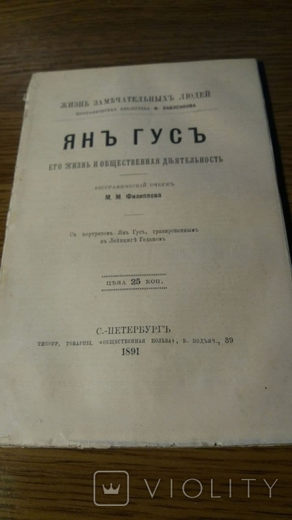 ЖЗЛ.Ян Гус.1891г., фото №2