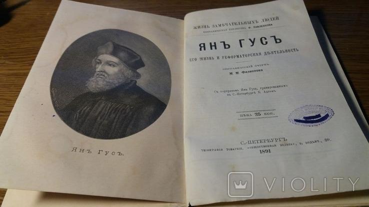 ЖЗЛ.Ян Гус.1891г., фото №3