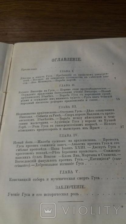 ЖЗЛ.Ян Гус.1891г., фото №4