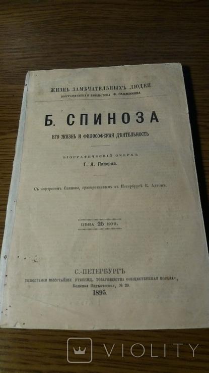 ЖЗЛ.Спиноза.1895г., фото №2