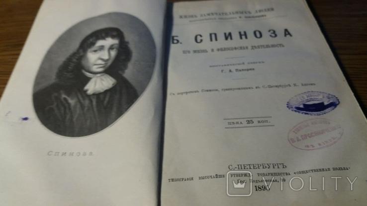 ЖЗЛ.Спиноза.1895г., фото №4