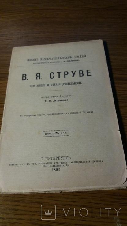ЖЗЛ.Струве.1893г., фото №2