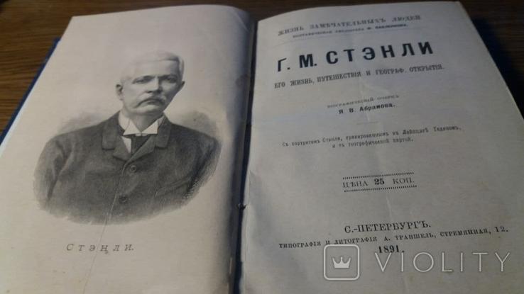 ЖЗЛ.Стенли.1891г., фото №4