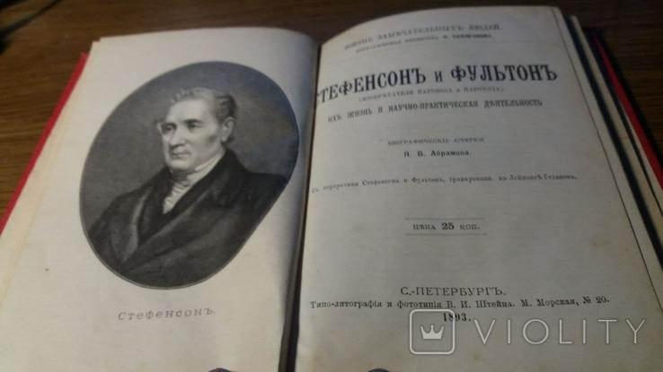 ЖЗЛ.Стефенсон и Фультон.1893г., фото №4
