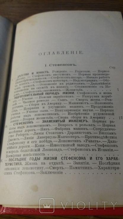 ЖЗЛ.Стефенсон и Фультон.1893г., фото №5