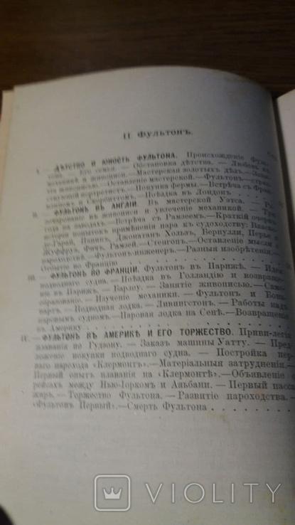 ЖЗЛ.Стефенсон и Фультон.1893г., фото №6