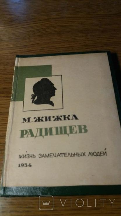 ЖЗЛ.Радищев.1934г, фото №2