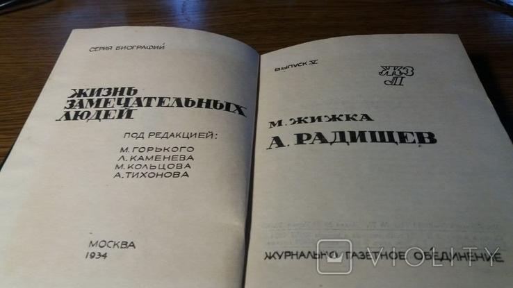 ЖЗЛ.Радищев.1934г, фото №4