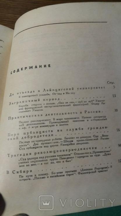 ЖЗЛ.Радищев.1934г, фото №6