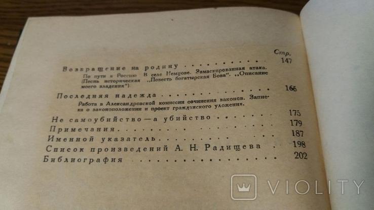 ЖЗЛ.Радищев.1934г, фото №7