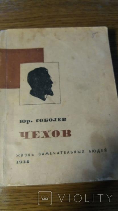 ЖЗЛ.Чехов.1934г., фото №2