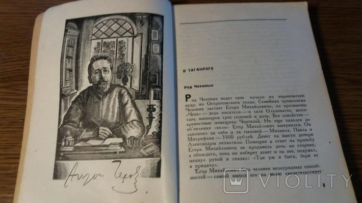 ЖЗЛ.Чехов.1934г., фото №3
