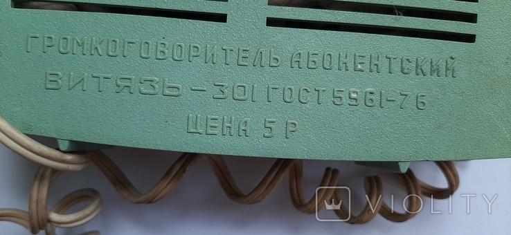 "Радио (Абонентский громкоговоритель) ""Витязь 301"".+*, фото №7"