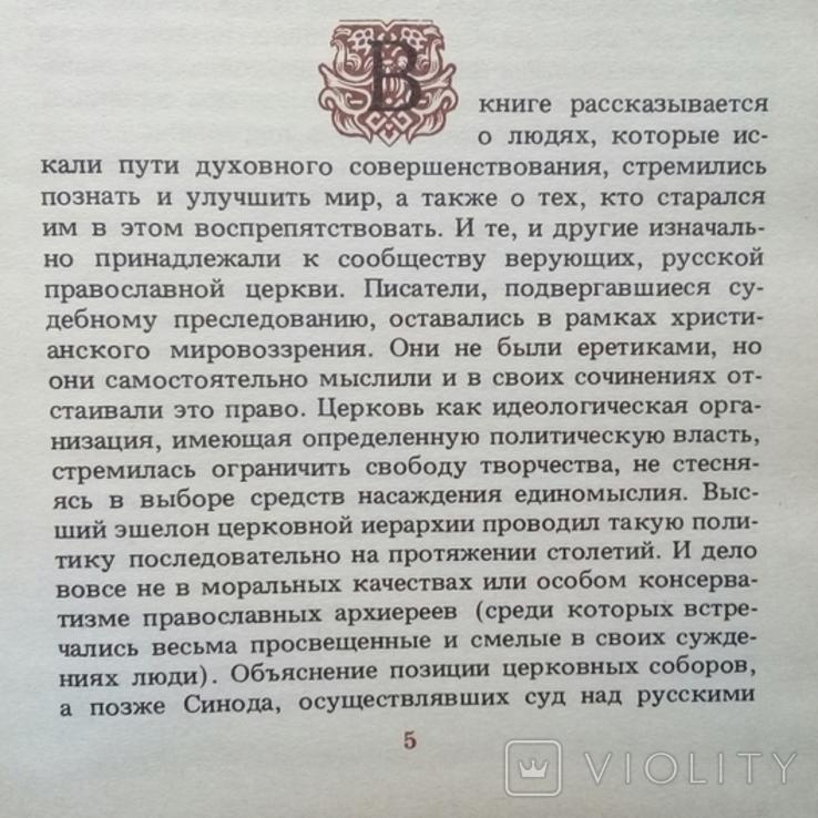 """""""Перо и крест. Русские писатели под церковным судом"""" 1990 г., фото №5"""