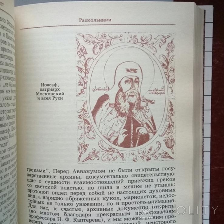 """""""Перо и крест. Русские писатели под церковным судом"""" 1990 г., фото №8"""