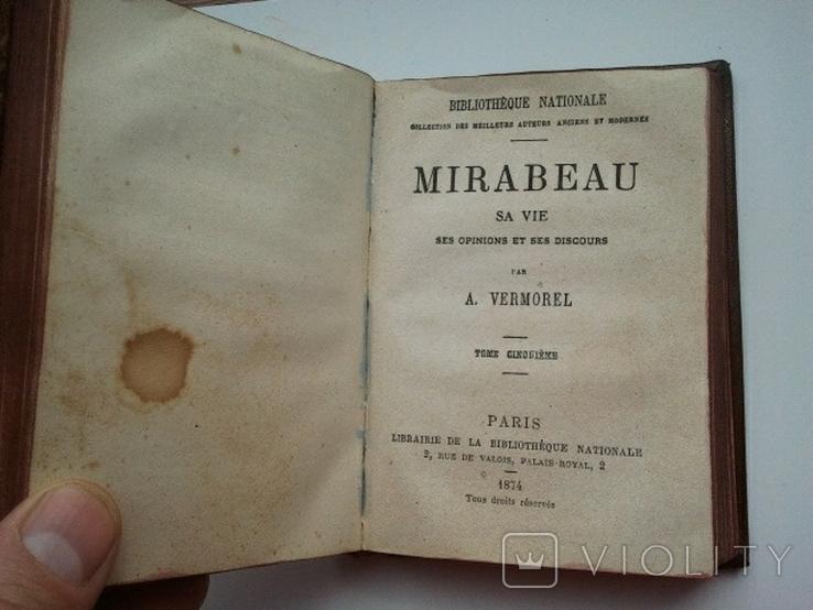 Мирабо.1874г., фото №8
