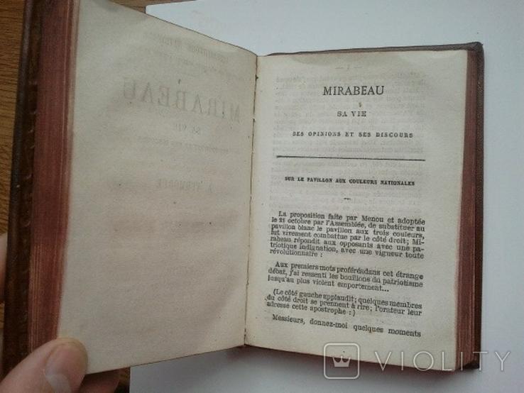 Мирабо.1874г., фото №9